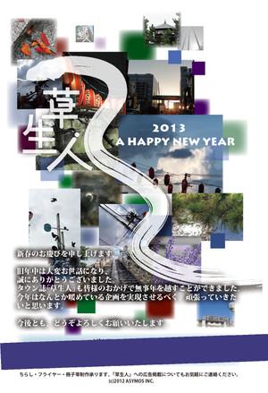 2013_nenga_work