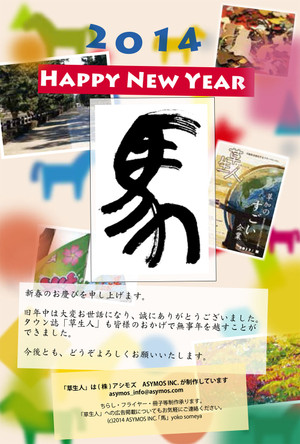 2014nenga_work_web2